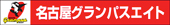 株式会社名古屋グランパスエイト