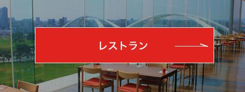 イベント 豊田 スタジアム