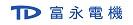 富永電機株式会社