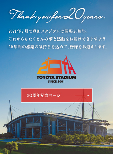 豊田スタジアム メインビジュアル